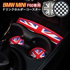 BMW MINI F60 ドリンクホルダー コースター 3枚セット クロスオーバー ミニクーパー ア...