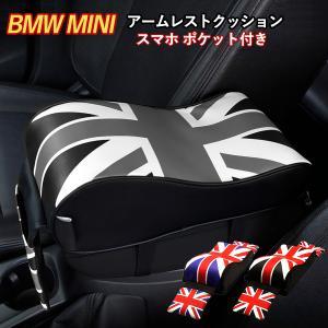 BMW MINI アームレスト クッション ポケット付き ミニクーパー アクセサリー グッズ コンソ...