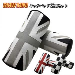 BMW MINI レザー ネック パッド 2個セット ブラックジャック ミニクーパー 首元 クッション 自動 車 用
