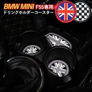 BMW MINI F55 ドリンクホルダー コースター 4枚セット ミニクーパー アクセサリー グッ...