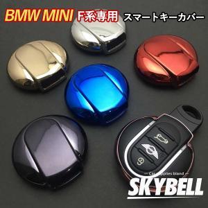BMW MINI キーカバー キーケース メタリック調 ミニクーパー アクセサリー グッズ F54 ...