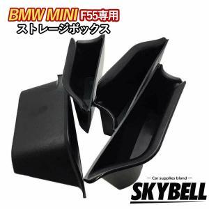 BMW MINI f55 ストレージボックス 4個セット ミニクーパー アクセサリー グッズ 小物入...