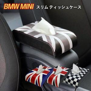 BMW MINI(ミニクーパー)におススメ!実用性とデザイン性を兼ね備えたかっこいいユニオンジャック...