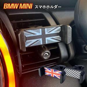 BMW MINI スマホ ホルダー ミニクーパー アクセサリー グッズ 車載 ユニオンジャック エア...