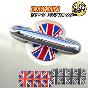 BMW MINI ドア ハンドル プロテクター 4枚セット ミニクーパー アクセサリー グッズ 車 ...