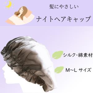 ヘアキャップ ロングヘア ナイトキャップ シルク  美髪 さらさら 摩擦 絡まり 予防|funny33
