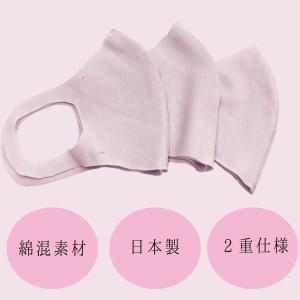 マスク 3枚入り 日本製 布マスク 立体型 繰り返し使える |funny33
