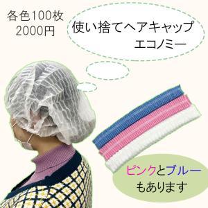 使い捨てヘアキャップ エコノミー100枚セット|funny33