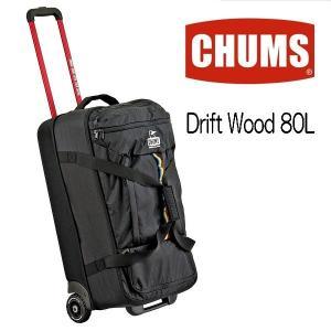 CHUMS/Drift Wood 80L チャムス/ドリフトウッド80リットル CH60-0838 キャリー ケース バッグ 旅行 トラベル コロコロ|funnybunny
