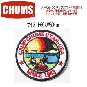 メール便可 CHUMS/Wappen CHUMS Camp チャムス/ワッペン チャムス キャンプ CH62-1056 ウェア アクセサリー アップリケ カスタム リメイク|funnybunny