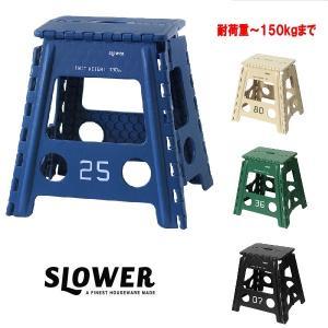 SLOWER/Folding Stool Lesmo/フォールディングスツール レズモ SLW-001 椅子 チェア イス 折り畳み アウトドア コンパクト|funnybunny