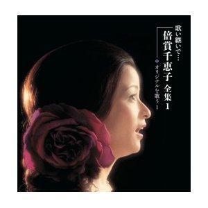 歌い継いで・・・倍賞千恵子全集(CD6枚組)|funnyfunny