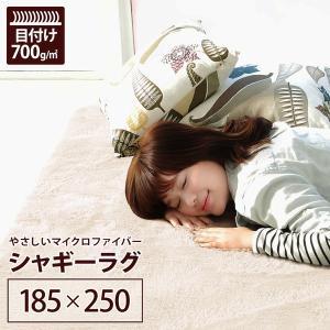 ラグマット 洗える 長方形(185×250cm) アイボリーホワイト 〔やさしいマイクロファイバーシャギーラグ〕 〔北欧風 丸洗い カーペット〕|funnyfunny