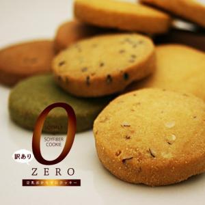 豆乳おからZEROクッキー 10種 ベーシックタイプ 500g×2袋|funnyfunny