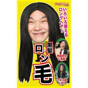 ウィッグ/コスプレ衣装 〔黒髪ロン毛〕 塩化ビニル製 『カツランド』 〔ハロウィン パーティー〕|funnyfunny
