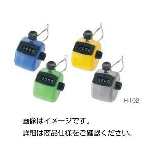 (まとめ)数取器 H-102Y〔×5セット〕|funnyfunny