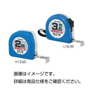 (まとめ)巻尺(コンベックス)L13-20〔×5セット〕|funnyfunny