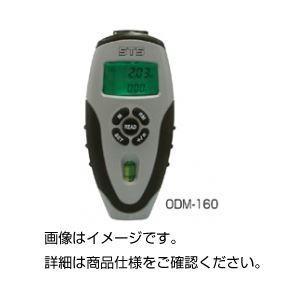(まとめ)超音波距離計(レーザー付) ODM-160〔×3セット〕|funnyfunny