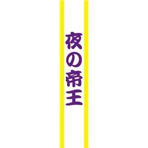 宴会タスキ/コスプレ衣装 〔夜の帝王〕 ポリエステル100% 〔イベント パーティー〕|funnyfunny|02