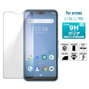 arrows u フィルム 801fj arrows RX 強化ガラスフィルム ガラスフィルム 液晶...
