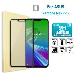 ASUS Zenfone Max(M2)ZB633KL ガラスフィルム 全面保護   強化ガラス保護...