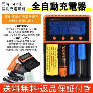全自動 充電器 4口 充電 電池 デジタル 数字 表示 18650 26650 バッテリー ニッケル水素電池 対応|funs-shop