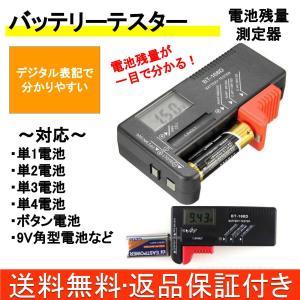 バッテリー テスター チェッカー 電池残量 測定器 乾電池 ボタン電池 残量 チェック 1.5V 9V 対応 ボタン電池 から 単一電池 角形電池 測定可能|funs-shop