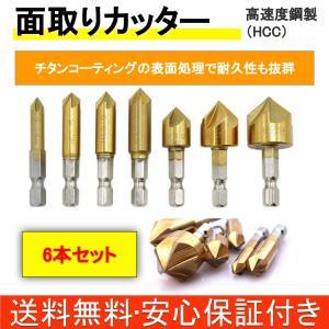 面取り カッター 六角軸 バリ取りドリル 高速度鋼 工具 6mm 8mm 9mm 12mm 16mm 19mm 6本組 5枚刃|funs-shop