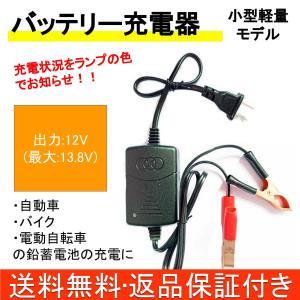 鉛蓄電池 充電器 自動車 バイク 電動自転車 汎用 バッテリー 充電 軽量 小型 12V 1300mA クリップ式|funs-shop