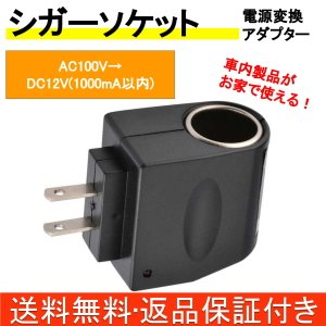 コンセント → シガーソケット 変換 アダプター 12V 1000mA  家庭用 電源 AC 100V を 車載用 シガープラグ DC 変換コンバーター|funs-shop