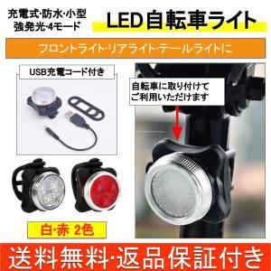 LED 自転車ライト フロントライト リアライト USB 充電式 防水 小型 軽量 サイクルライト テールライト|funs-shop
