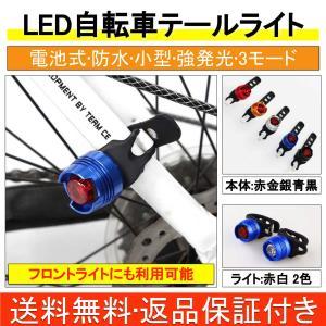 自転車 LED テールライト テールランプ リアライト 電池式 防水 小型 軽量 フロントライト サイクルライト 電池付き|funs-shop
