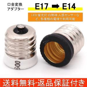 口金変換 アダプター E17 → E14 電球 ソケット 変換 アダプタ LED 蛍光灯 白熱灯 人感センサー 対応 ファンズ|funs-shop