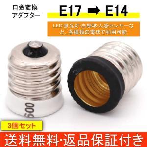 口金変換 アダプター E17 → E14 3個セット 電球 ソケット 変換 アダプタ LED 蛍光灯 白熱灯 人感センサー 対応 ファンズ|funs-shop