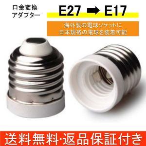 口金変換 アダプター E27 → E17 海外 ソケット 日本規格 変換 電球 アダプタ ファンズ|funs-shop