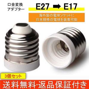 口金変換 アダプター E27 → E17 3個セット 海外 ソケット 日本規格 変換 電球 アダプタ ファンズ|funs-shop