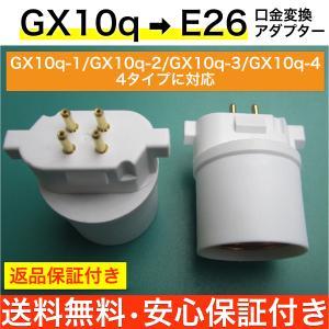 口金変換 アダプター GX10q → E26 電球 ソケット 変換 アダプタ GX10q-1 GX10q-2 GX10q-3 GX10q-4 対応 ファンズ|funs-shop