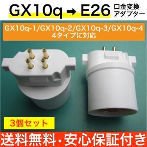 口金変換 アダプター GX10q → E26 3個セット 電球 ソケット 変換 アダプタ GX10q-1 GX10q-2 GX10q-3 GX10q-4 対応 ファンズ|funs-shop