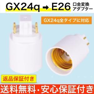 口金変換 アダプター GX24q → E26 電球 ソケット 変換 アダプタ GX24q-2 GX24q-3 GX24q-4 対応 ファンズ|funs-shop