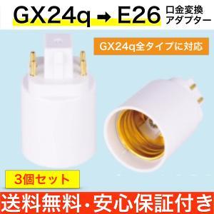 口金変換 アダプター GX24q → E26 3個セット 電球 ソケット 変換 アダプタ GX24q-2 GX24q-3 GX24q-4 対応 ファンズ|funs-shop