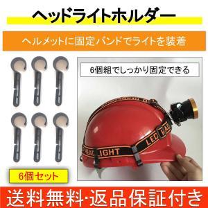 ヘルメットホルダー 6個セット ヘッドライト 固定 バンド 汎用 LED ヘッドランプ 安全メット 装着 小型 軽量 コンパクト|funs-shop