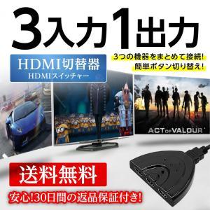 HDMI 切替器 分配器 セレクター 3入力 1出力 メス→オス HDMIスイッチャー 送料無料 安心保証 funs-shop