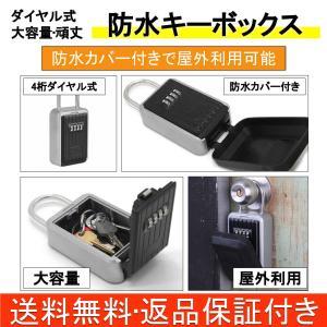 防水 キーボックス 4桁 ダイヤル ロック式 大容量 鍵収納 鍵ボックス 南京錠 キーバンカー 頑丈 安全に鍵をシェア 事務所 会社 家庭用 送料無料|funs-shop