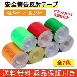 安全 反射テープ 高輝度 安全警告テープ 夜間 事故防止 幅 5cm  長さ 3m|funs-shop