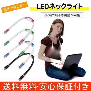LED ネックライト ハグライト 首掛け 3段階 調光 機能 両手が使える 読書 散歩 アウトドア 釣り ハンズフリー 全4色|funs-shop