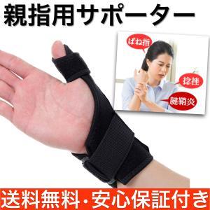 親指 腱鞘炎 サポーター バネ指 突き指 テーピング 手首 親指サポーター 固定 送料無料|funs-shop
