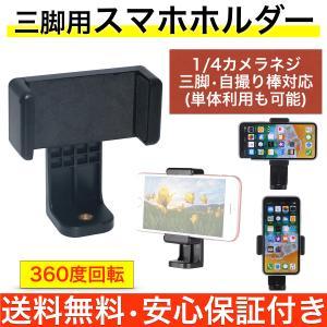 スマートフォンホルダー 三脚 スタンド 360° 回転可能 アダプター スマホ 自撮り棒 セルカ棒 スマートホン iPhone Android 対応 最小5.5cm 最大9.0cm|funs-shop