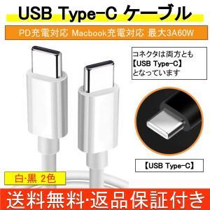 USB Type-C ケーブル TypeC-TypeC PD充電 急速充電 対応 最大 3A 60W 長さ 30cm 50cm 1m 1.5m 2m|funs-shop