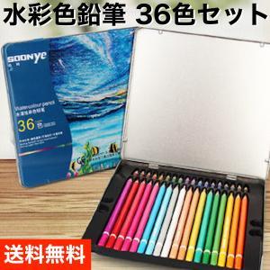 色鉛筆 36色 送料無料 水彩 初心者 筆 付き 水彩色鉛筆 色えんぴつ ぬりえ