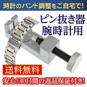 腕時計 ベルト調整 ピン抜き器 ベルト交換 ベルト調整工具 バンド調整 サイズ調整 時計工具 送料無料|funs-shop